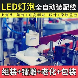 球泡灯全自动组装机的产品优势